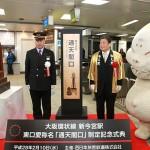 大阪環状線・新今宮駅東口 愛称名「通天閣口」制定記念式典