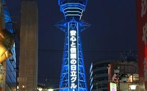通天閣がブルーにライトアップ