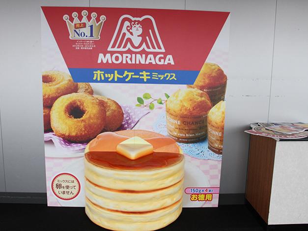 森永ホットケーキミックス 2.5次元オブジェ」2.5次元BIGオブジェ