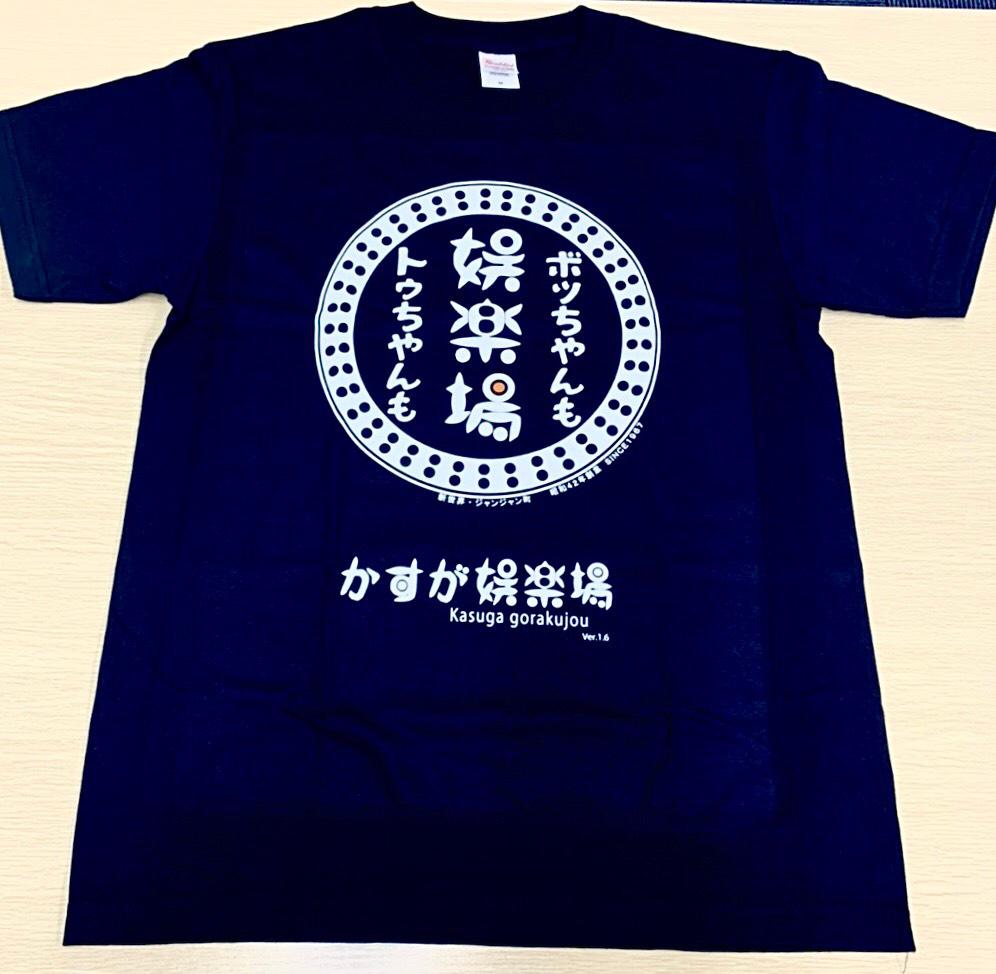 「かすが娯楽場」オリジナルTシャツ